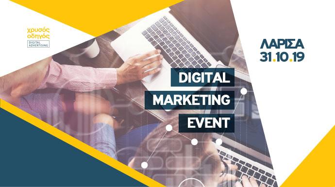 Digital Marketing Event 2019: Ο Χρυσός Οδηγός στη Λάρισα
