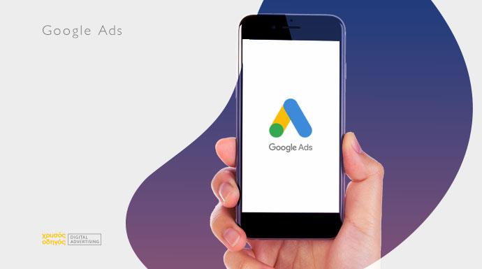 Διαφήμιση στην Google: Τι είναι και πώς δουλεύει το Google Ads