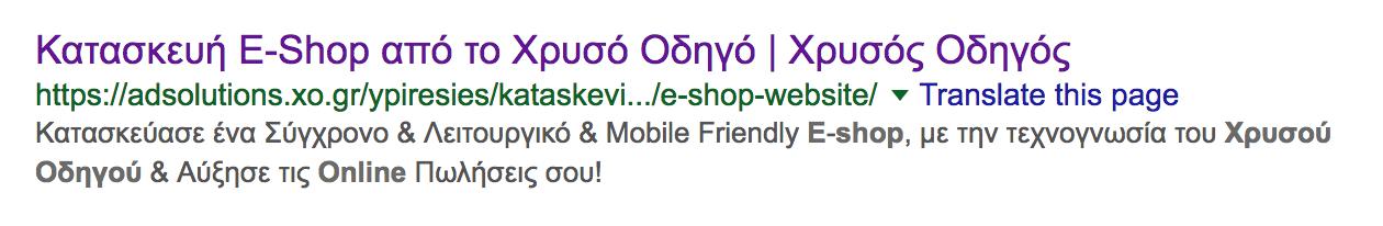 """Snippet της σελίδας """"Κατασκευή E-Shop"""" του adsolutions.xo.gr"""