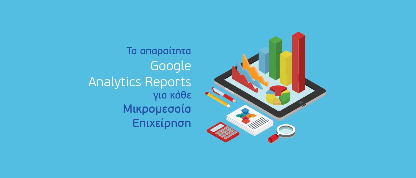 Τα Απαραίτητα Google Analytics Reports για κάθε Μικρομεσαία Επιχείρηση