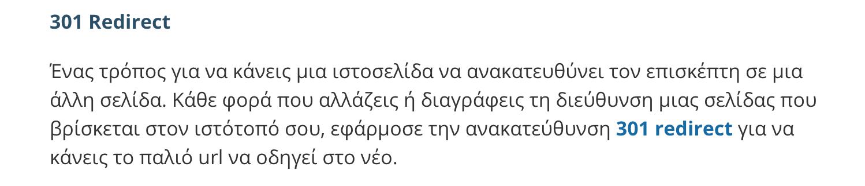 """External link με anchor text τη φράση """"301 redirect"""""""