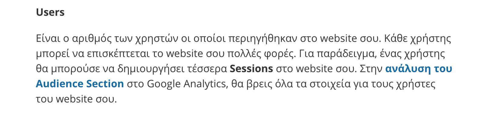 "Internal link με anchor text τη φράση ""ανάλυση του Audience Section"""