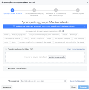 Facebook Audiencies: Δημιουργία Προσαρμοσμένου Κοινού