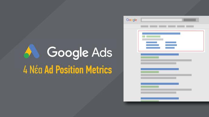 4 Νέα Ad Position Metrics από το Google Ads