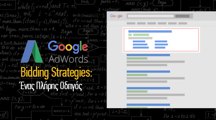 Google AdWords Bidding Strategies: Ένας Πλήρης Οδηγός