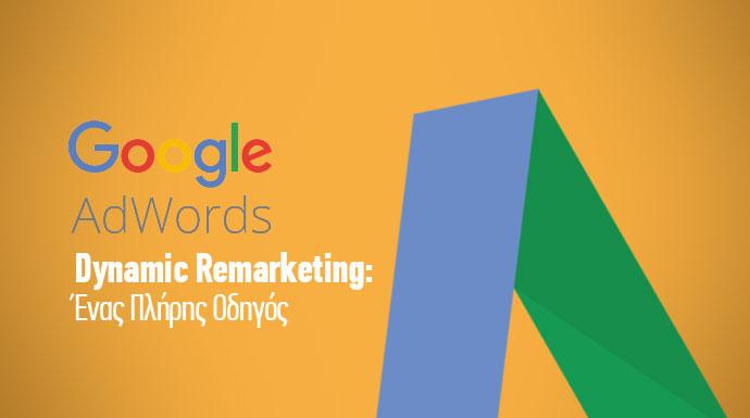 Google AdWords Dynamic Remarketing: Ένας Πλήρης Οδηγός