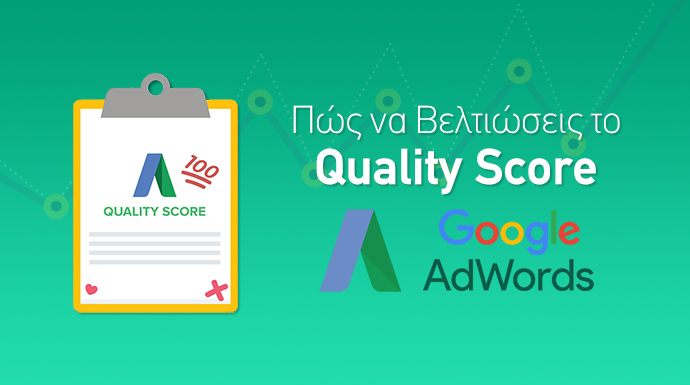 Πώς να Βελτιώσεις το Quality Score στο Google AdWords