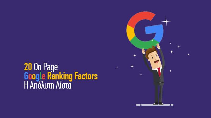 20 On Page Google Ranking Factors για το 2018