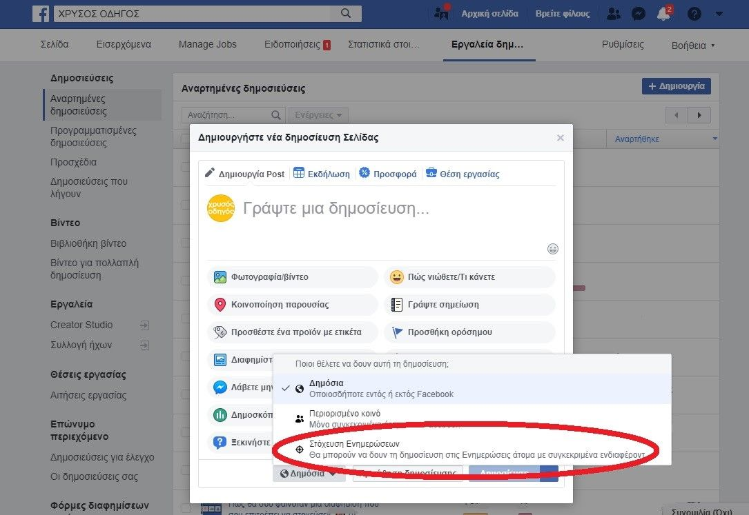 Greek Yellow Pages Account Facebook Posts