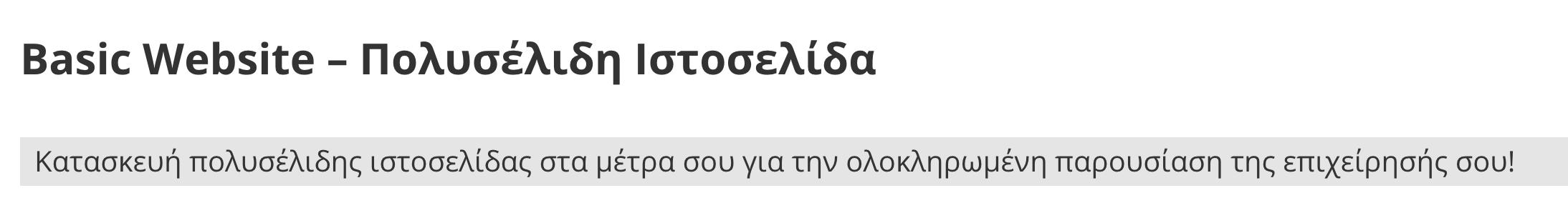 """H2 Tag """"Κατασκευή πολυσέλιδης ιστοσελίδας στα μέτρα σου για την ολοκληρωμένη παρουσίαση της επιχείρησής σου!"""" το οποίο βρίσκεται στη σελίδα """"Basic Website"""" του adsolutions.xo.gr"""