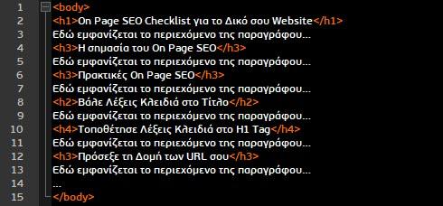 HTML heading η λάθος δομή μιας σελίδας