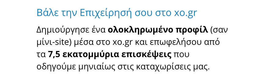 "Internal link με anchor text τη φράση ""Βάλε την Επιχείρησή σου στο xo.gr"""