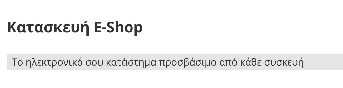 """H1 Tag """"Κατασκευή E-Shop"""" το οποίο βρίσκεται στη σελίδα """"Κατασκευή E-Shop"""" του adsolutions.xo.gr"""