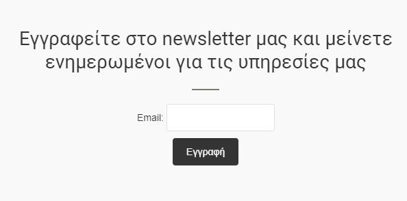 Φόρμα Εγγραφής στο Newsletter σε Website