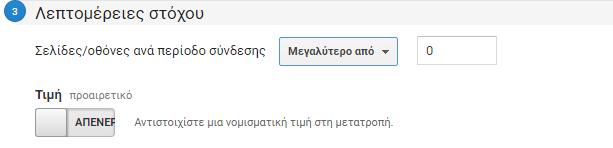 Google Analytics Pages Visit Goals