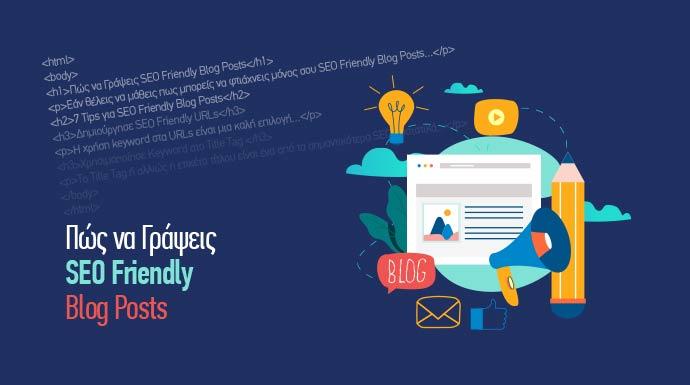 Πώς να Γράψεις SEO Friendly Blog Posts [Infographic]