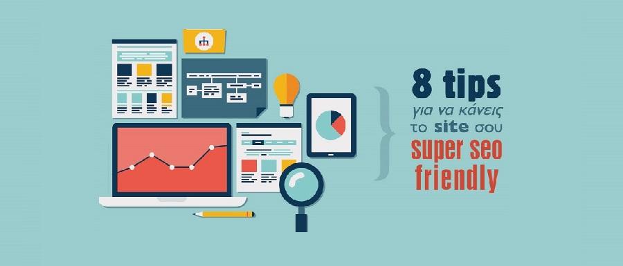 8 Design Tips για να κάνεις πραγματικά SEO Friendly το site σου