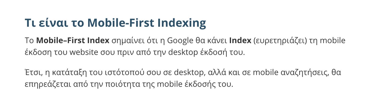 "H2 Tag ""Τι είναι το Mobile-First Indexing"" το οποίο βρίσκεται μέσα στο άρθρο ""Τι Είναι το Mobile-First Indexing και Πώς να Προετοιμαστείς"""