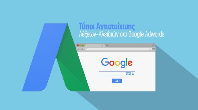 Τύποι Αντιστοίχισης Λέξεων-Κλειδιών στο Google Adwords