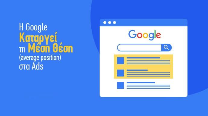 H Google Καταργεί τη Μέση Θέση (average position) στα Ads