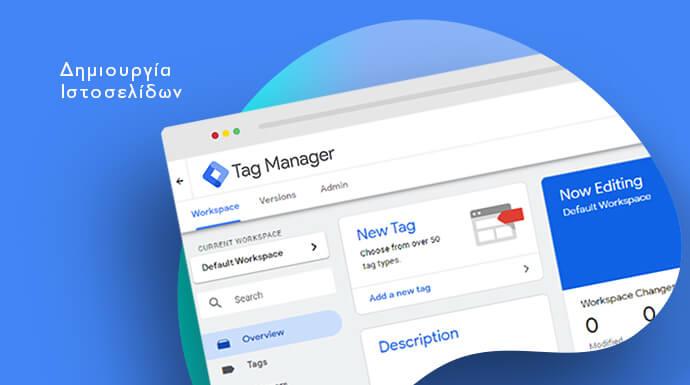 Google Tag Manager: Τι Είναι και Πώς να το Εγκαταστήσεις