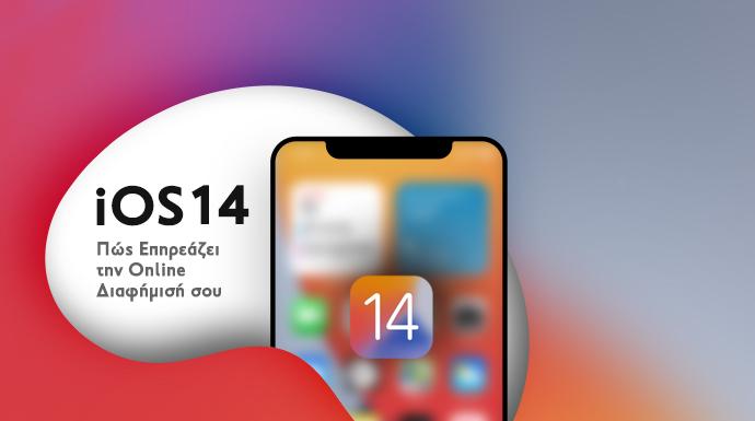 iOS 14 Update: Πώς Επηρεάζει τα Αποτελέσματα των Διαφημίσεών μου;