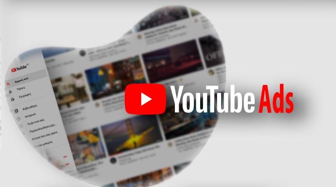 Διαφήμιση στο YouTube: Πρόβαλε την Επιχείρησή σου με YouTube Ads