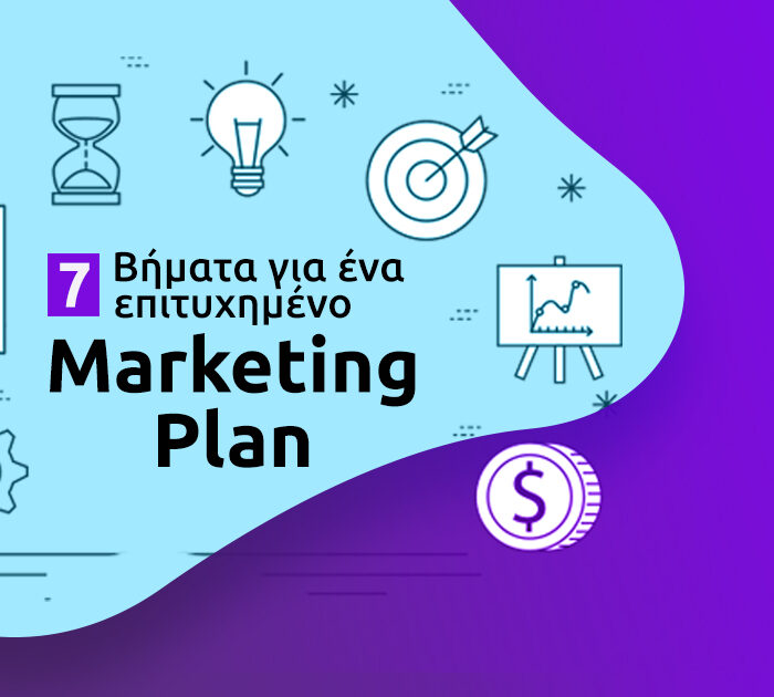 7 Βήματα για Ένα Επιτυχημένο Marketing Plan