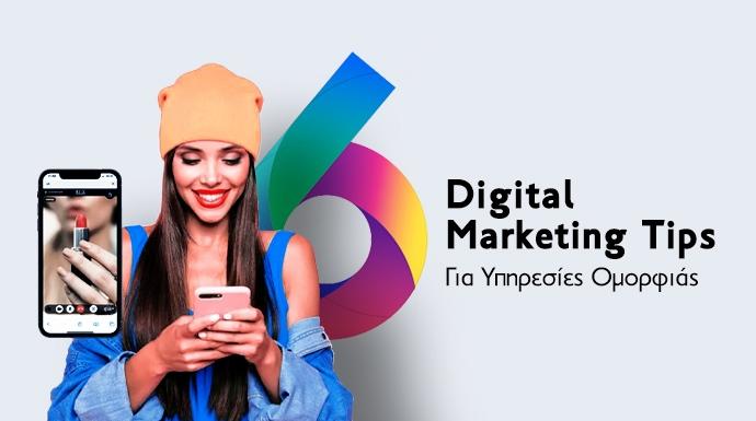 6 Digital Marketing Tips Για Υπηρεσίες Ομορφιάς